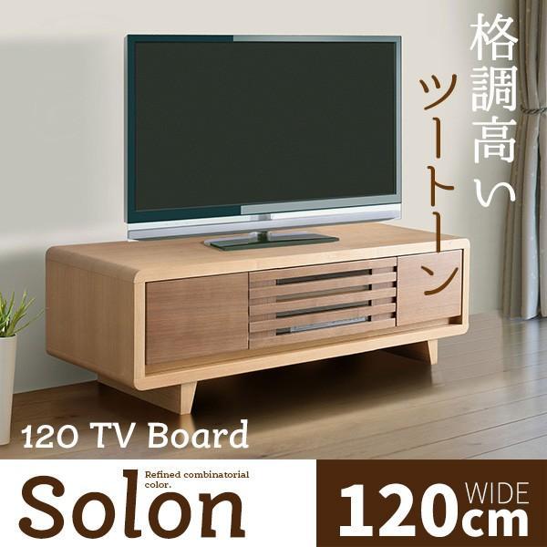 TVボードソロン