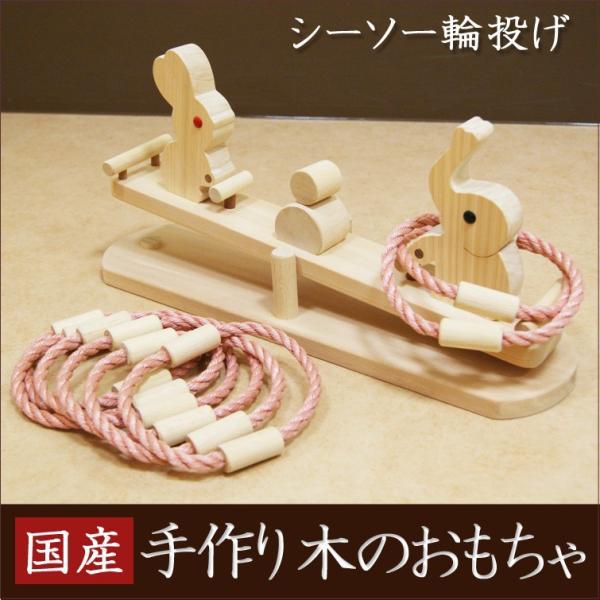 シーソー輪投げ 木製 シーソー 輪投げ わなげ 木のおもちゃ ベビー用品 おもちゃ ベビートイ ベビー