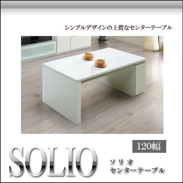 センターテーブル おしゃれ ホワイト 棚付き 幅120cm 鏡面 長方形 テーブル ローテーブル 120テーブル 木製 木製テーブル リビングテーブル