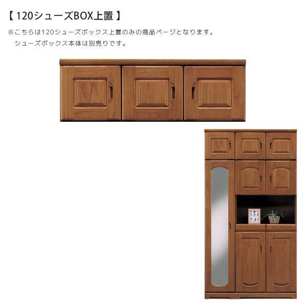 玄関収納 幅120cm ブラウン 木製 プロテクト プロテクトBR 120上置き|kagugagoo