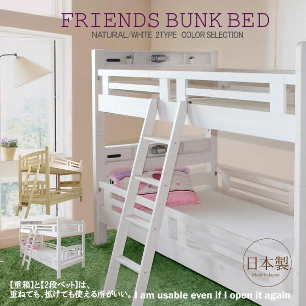 国産 2段ベッド