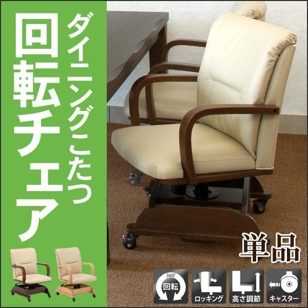 こたつ 椅子 回転 こたつ 椅子 キャスター付 ガス圧式 ルーチェ