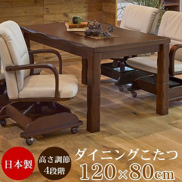ダイニングこたつテーブル こたつ 長方形 国産 日本製 120cm 単品