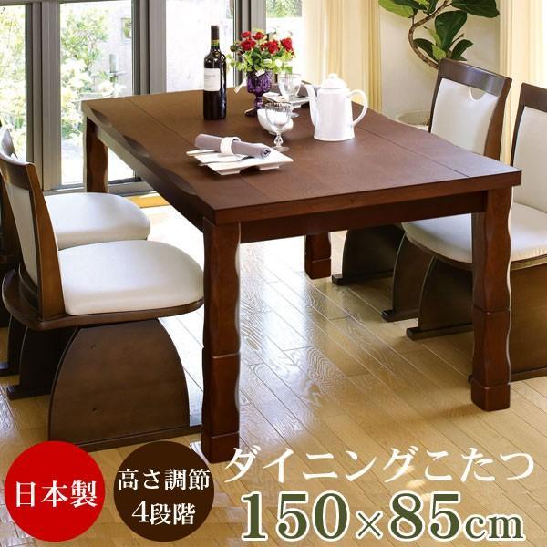 ダイニングこたつテーブル こたつ 長方形 国産 日本製 150cm 単品
