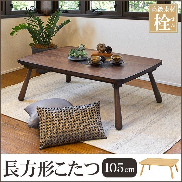 こたつ 長方形 105 本体 3人 4人 こたつテーブル おしゃれ 北欧 家具調こたつ つむぎ 105x75