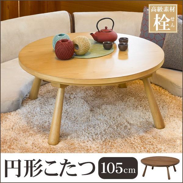こたつテーブル 円形 丸型 105 こたつ 丸 おしゃれ 北欧 家具調こたつ ちゃぶ台 つむぎ 直径80cm