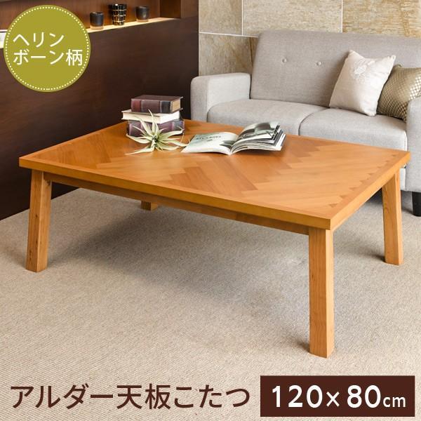 長方形 こたつ テーブル 120×80cm こたつテーブル コタツ 炬燵 ナチュラル おしゃれ DAISY デイジー