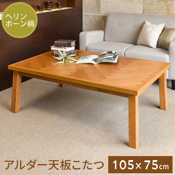 長方形 こたつ テーブル 105×75cm こたつテーブル コタツ 炬燵 ナチュラル おしゃれ DAISY デイジー