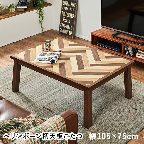 ヘリンボーン柄 長方形 こたつ テーブル 105×75cm