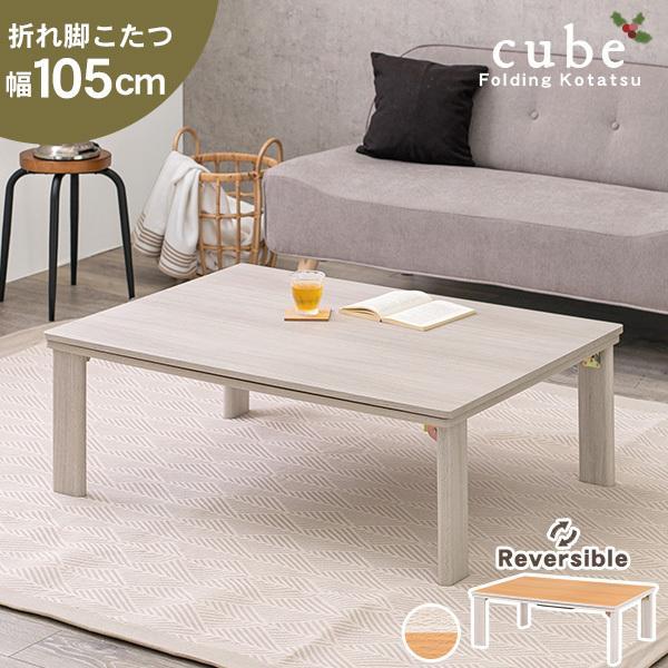こたつ テーブル 長方形 コタツ テーブル コタツ 長方形 ホワイト 家具調こたつ こたつテーブル 折りたたみ 幅105cm