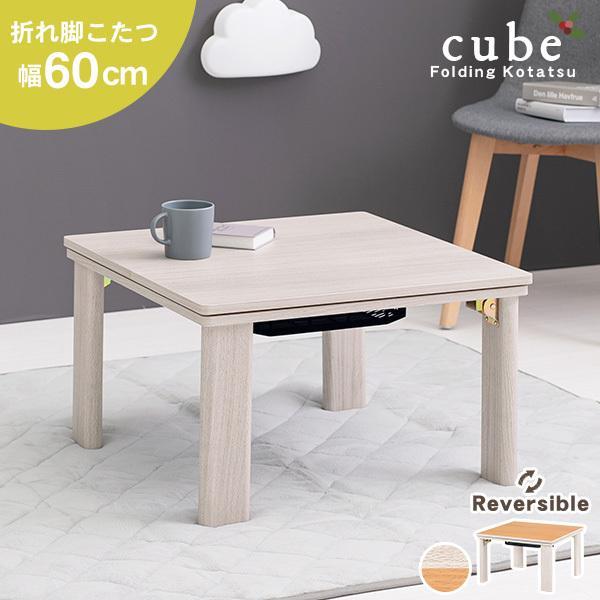こたつ テーブル 正方形 こたつ 正方形 コタツ テーブル ホワイト 炬燵 ミニこたつ 折りたたみこたつ 正方形 幅60cm