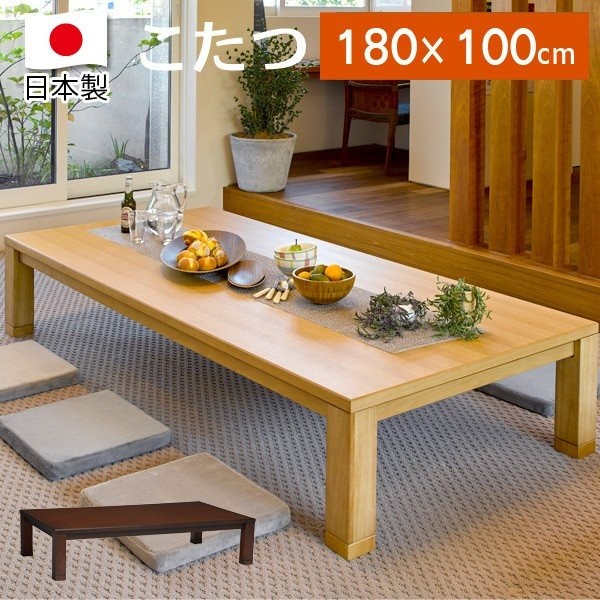 こたつ 大型 長方形 おしゃれ 180 こたつテーブル 大きい 家具調こたつ リビングこたつ Wanda ワンダ 180x100