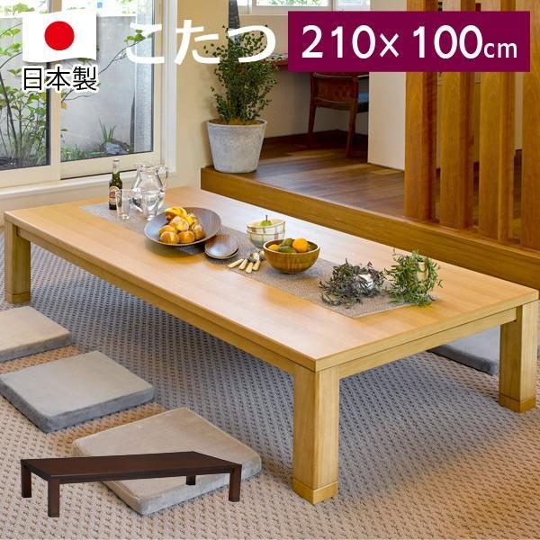 こたつ 大型 長方形 おしゃれ 210 こたつテーブル 大きい 家具調こたつ リビングこたつ Wanda ワンダ 210x100