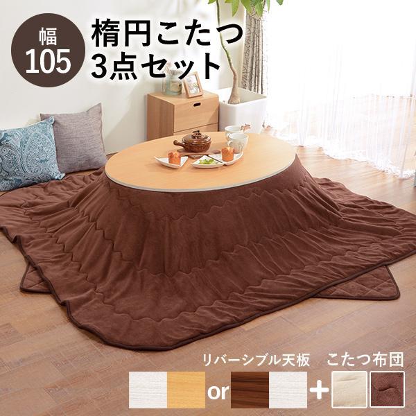 こたつ布団セットこたつテーブル 楕円形 105cm おしゃれ こたつセット3点セット リバーシブル天板 Bell ベル