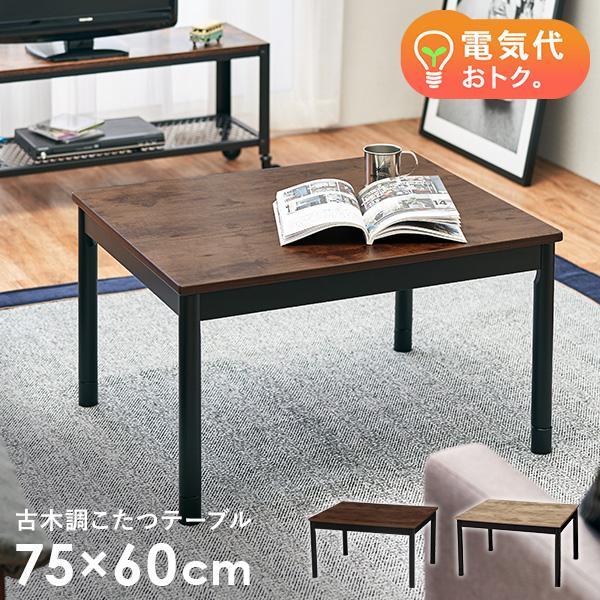 こたつ おしゃれ 一人用こたつ こたつテーブル 長方形 ヴィンテージ調コタツ 75×60