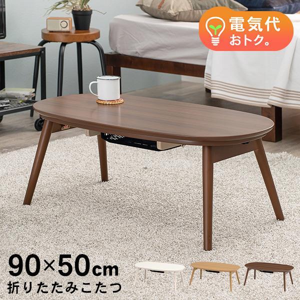 こたつ おしゃれ こたつテーブル 楕円形 折りたたみ 北欧  ホワイト ブラウン 折れ脚コタツ 90×50cm ELLIPSE エリプス