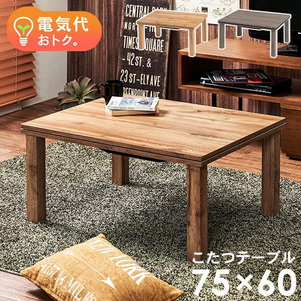 こたつ 長方形 こたつテーブル おしゃれ 北欧風 1人暮らし 1人用こたつ リアル木目調 ナチュラルこたつ 75×60cm