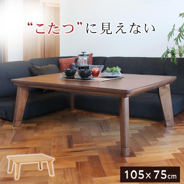こたつ 長方形 105 本体 こたつテーブル おしゃれ 北欧 フラットヒーター 薄型ヒーター アネラ 家具調こたつ 105x75