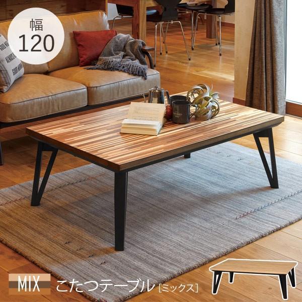 こたつ おしゃれ 長方形 120 こたつテーブル モダン フラットヒーター 薄型ヒーター 家具調こたつ MIX ミックス 120x75