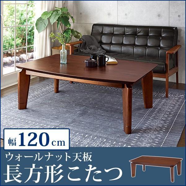 長方形 こたつ テーブル 120×80cm こたつテーブル コタツ 炬燵 ナチュラル おしゃれ 暖房
