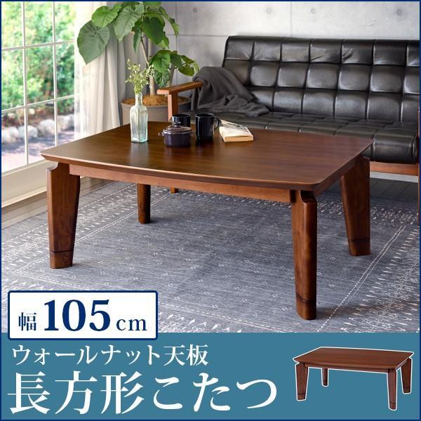 長方形 こたつ テーブル 105×75cm こたつテーブル コタツ 炬燵 ナチュラル おしゃれ 暖房