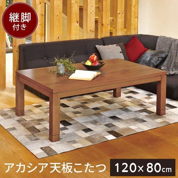 長方形 こたつ テーブル 120×80cm こたつテーブル コタツ 炬燵 ナチュラル おしゃれ 暖房 ROSETTA ロゼッタ