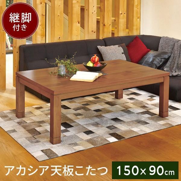 長方形 こたつ テーブル 150×90cm こたつテーブル コタツ 炬燵 ナチュラル おしゃれ 暖房 ROSETTA ロゼッタ