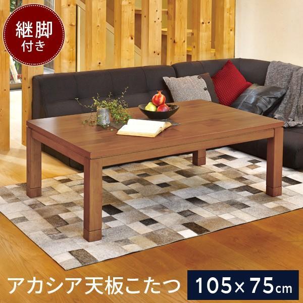 長方形 こたつ テーブル 105×75cm こたつテーブル コタツ 炬燵 ナチュラル おしゃれ 暖房 ROSETTA ロゼッタ