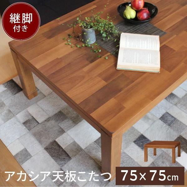正方形 こたつ テーブル 75×75cm こたつテーブル コタツ 炬燵 ナチュラル おしゃれ 一人暮らし 暖房 ROSETTA ロゼッタ