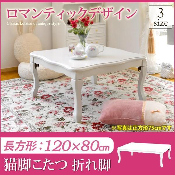 こたつ テーブル こたつ 長方形 コタツ テーブル コタツ 長方形 炬燵 テーブル 猫脚 折れ脚 長方形 120cm お姫様