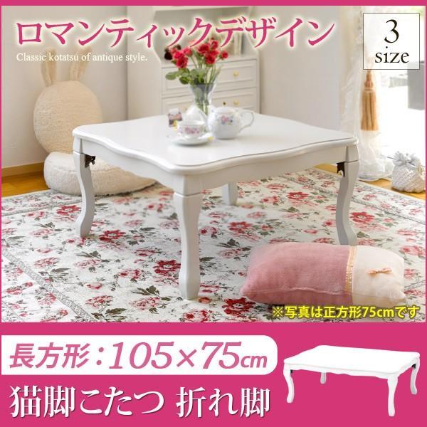 こたつ テーブル こたつ 長方形 コタツ テーブル コタツ 長方形 炬燵 テーブル 猫脚 折れ脚 長方形 105cm お姫様
