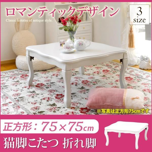 こたつ テーブル こたつ 正方形 コタツ テーブル コタツ 正方形 炬燵 テーブル 猫脚 折れ脚 正方形 75cm