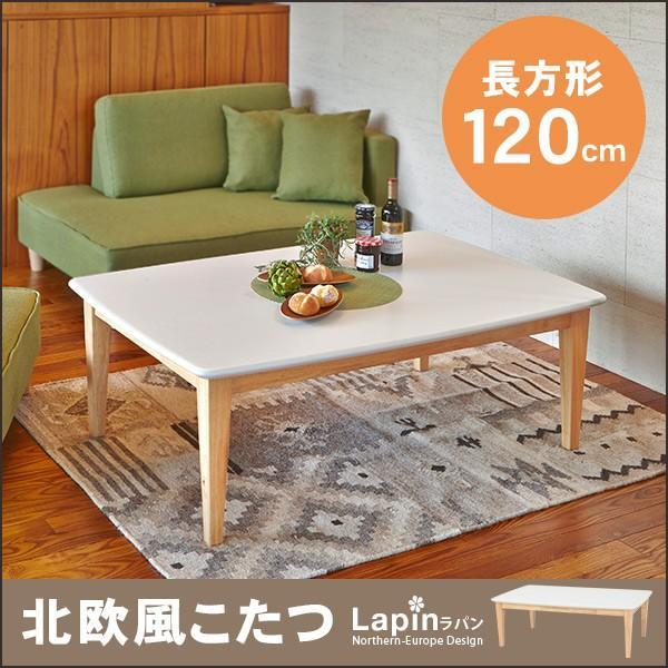 こたつ 長方形 120 本体 3人 4人 こたつテーブル おしゃれ 北欧 家具調こたつ ラパン 120x80