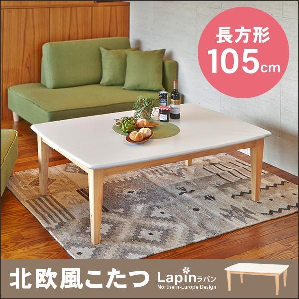 こたつ 長方形 105 本体 3人 4人 こたつテーブル おしゃれ 北欧 家具調こたつ ラパン 105x75