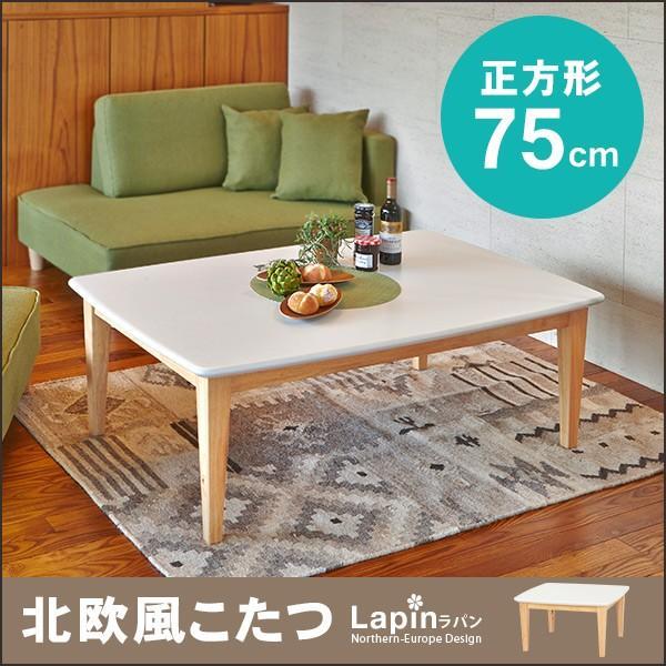 こたつ 正方形 75 本体 こたつテーブル おしゃれ 北欧  家具調こたつ ラパン 75x75