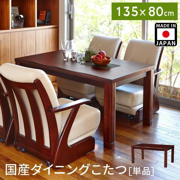 日本製 ダイニングこたつ 長方形 135x80 ダイニングこたつテーブル ダイニングテーブル こたつ ハイタイプ こたつ本体 国産こたつ 日和 ひより