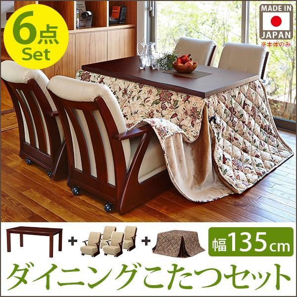 日本製こたつ ダイニングこたつセット 6点セット 135x80 長方形 ハイタイプ 4人用 ダイニングテーブルセット(こたつ+掛布団+回転椅子4脚)日和ひより