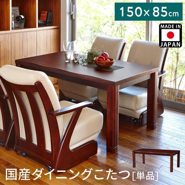 日本製 ダイニングこたつ 長方形 150x85 ダイニングこたつテーブル ダイニングテーブル こたつ ハイタイプ こたつ本体 国産こたつ 日和 ひより