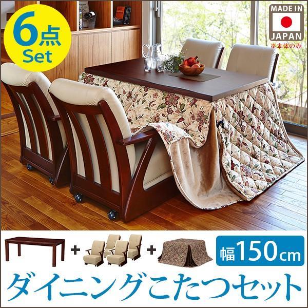 日本製こたつ ダイニングこたつセット 6点セット 150x85 長方形 ハイタイプ 4人用 ダイニングテーブルセット(こたつ+掛布団+回転椅子4脚)日和ひより