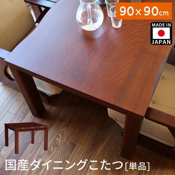 日本製 ダイニングこたつ 正方形 90x90 ダイニングこたつテーブル ダイニングテーブル こたつ ハイタイプ こたつ本体 国産こたつ 日和 ひより