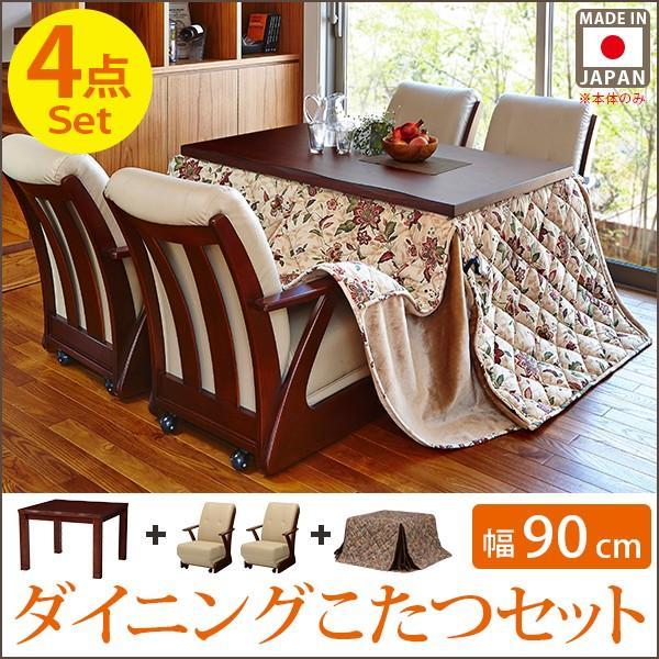 日本製こたつ ダイニングこたつセット 4点セット 90x90 正方形 ハイタイプ 2人用 ダイニングテーブルセット(こたつ+掛布団+回転椅子2脚)日和 ひより
