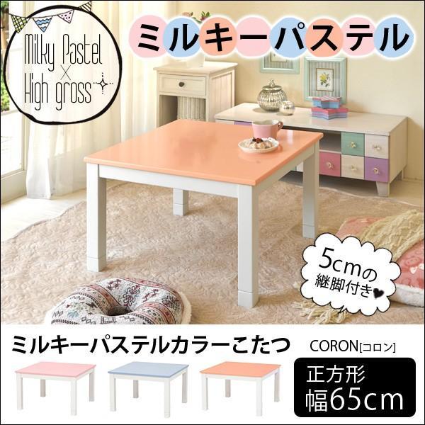 ミルキーパステルカラー こたつ 正方形 65x65 CORON コロン 一人用こたつ ミニ 本体 こたつテーブル おしゃれ かわいい 家具調こたつ