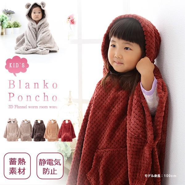 ポンチョ キッズ 防寒 フード付き 着る毛布 子供用 ケープ Blanko ブランコ