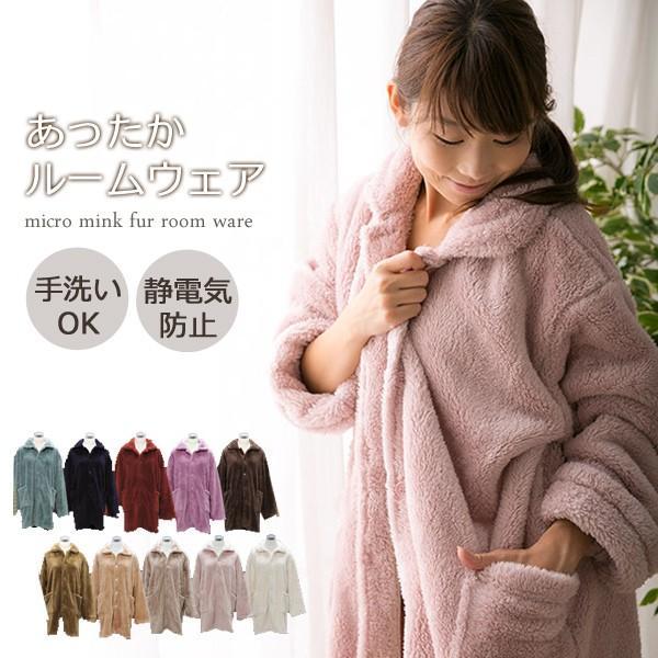 着る毛布 マイクロファイバー 毛布 防寒 寒さ対策 マイクロミンクファー ルームウェア Blanko ブランコ