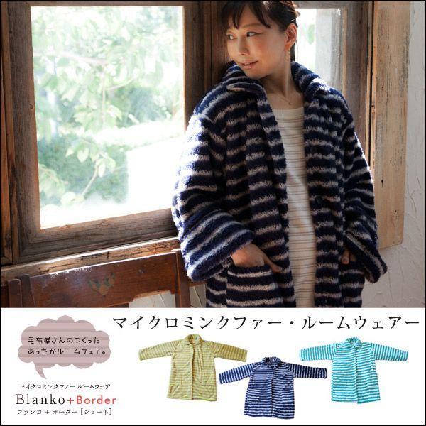 マイクロミンクファー ルームウェア 着る毛布 Blanko ブランコ ボーダー