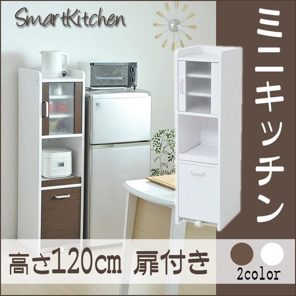 隙間収納 キッチン キッチン収納 すき間収納 隙間収納 ラック スリム 高さ120 扉付き
