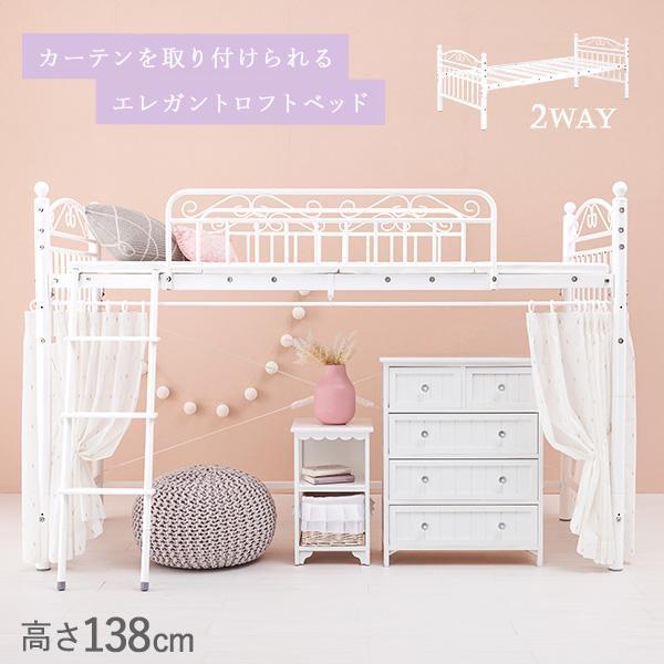 ロフトベッド ロータイプ おしゃれ 子供部屋 姫系家具 かわいい姫系ベッド シングル ロフトベット 高さ135cm