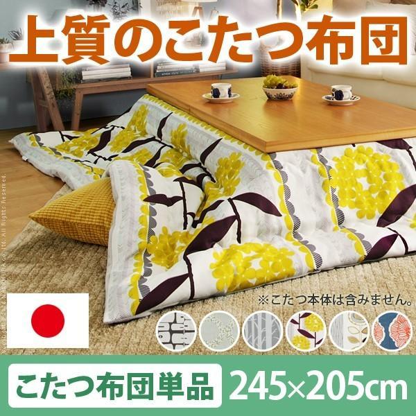 日本製 こたつ布団 長方形  245x205cm おしゃれ 北欧  厚手カーテン生地の北欧柄 こたつ掛け布団 こたつ掛布団 ナチュール
