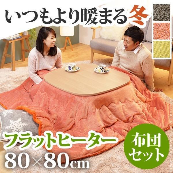 こたつセット 正方形 80x80cm こたつ フラットヒーター こたつテーブルセット こたつ布団セット ラウンドこたつ ヌクッタ+保温綿入りこたつ布団 2点セット