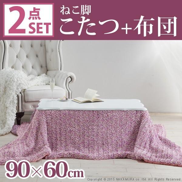 こたつセット おしゃれ 姫系 こたつ 猫脚 ねこ脚こたつテーブル フローラ 90x60cm こたつ本体+専用ニット薄掛けこたつ布団ピンク 2点セット 長方形
